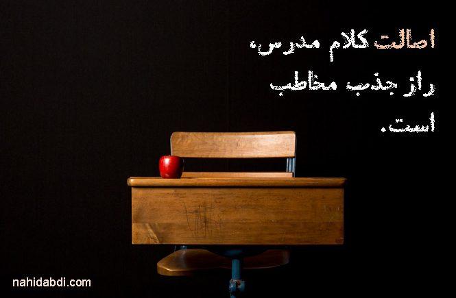 راز جذب مخاطب در تدریس