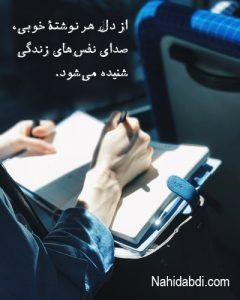 از دل هر نوشتۀ خوبی صدای نفسهای زندگی شنیده میشود
