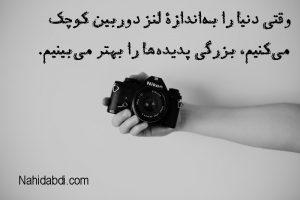 لذت عکاسی