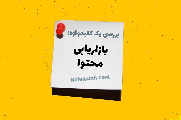 فهرست منابع فارسی دربارۀ بازاریابی محتوا