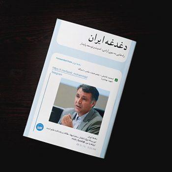 کتاب دغدغه ایران-دکتر محمد فاضلی