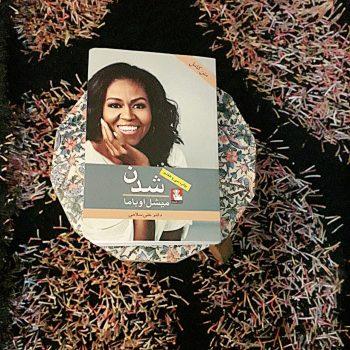 کتاب شدن از میشل اوباما
