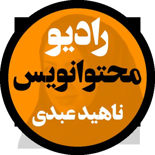 podcast-content Radio-nahid abdi-01