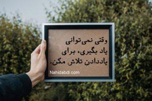 «وقتی نمیتوانی یاد بگیری، برای یاددادن تلاش مکن».