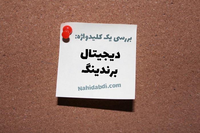 بهترین مطالب فارسی دربارۀ دیجیتال برندینگ