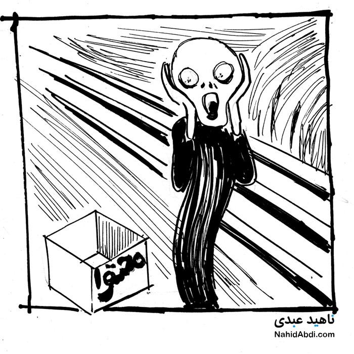 ترس تولید محتوا