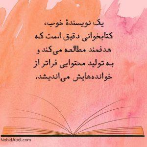یک نویسندۀ خوب، کتابخوانی دقیق است که هدفمند مطالعه میکند و به تولید محتوایی فراتر از خواندهها میاندیشد.