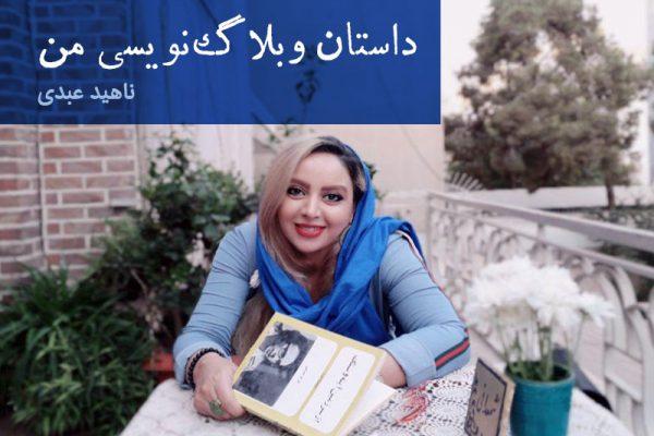 جادوی بزرگ وبلاگنویسی  داستان وبلاگ من-ناهید عبدی