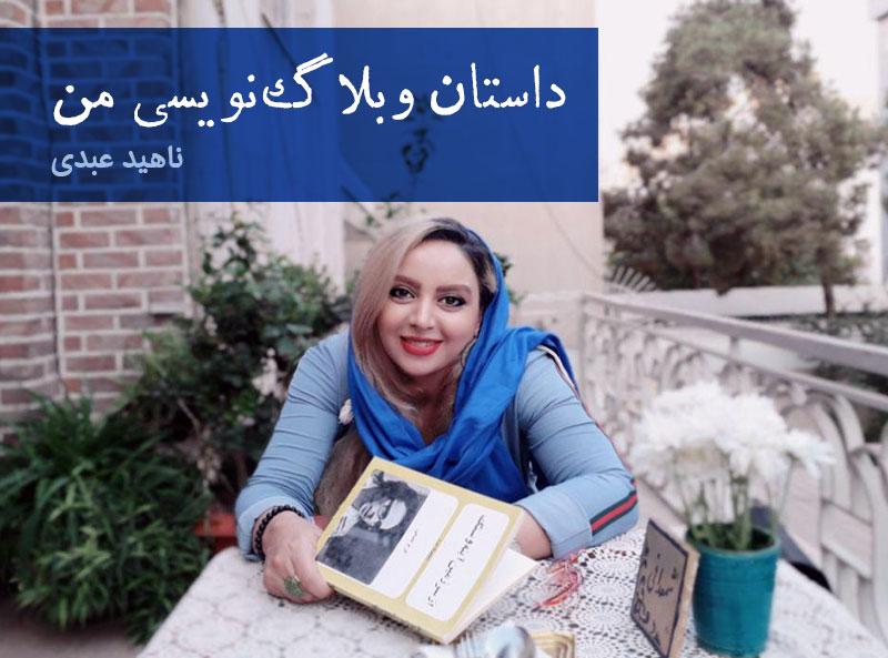 جادوی بزرگ وبلاگنویسی| داستان وبلاگ من-ناهید عبدی