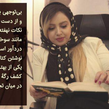 ناهید عبدی-کتاب نویسی