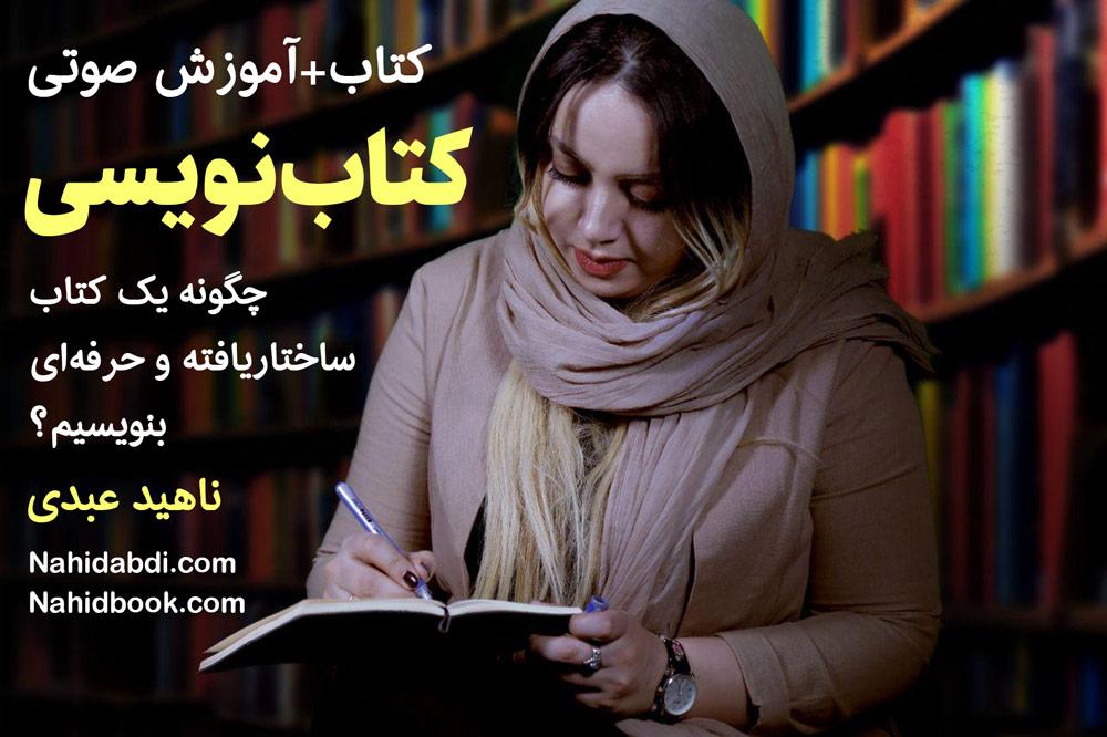 دوره کتاب نویسی-آموزش نوشتن کتاب-ناهید عبدی