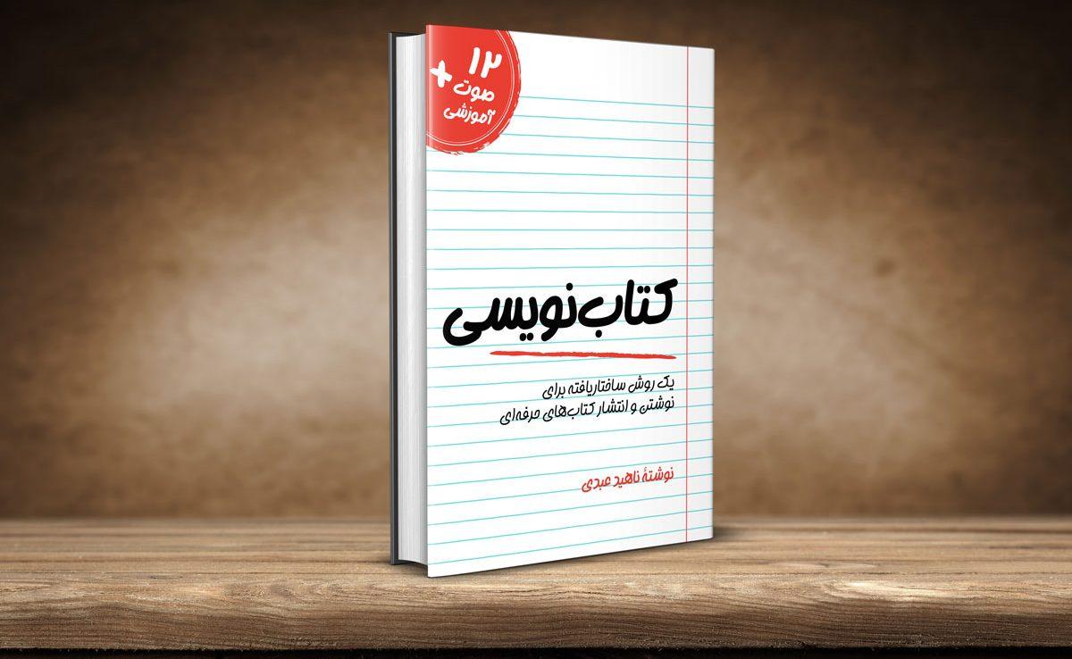 کتاب ناهید عبدی-آموزش نوشتن کتاب