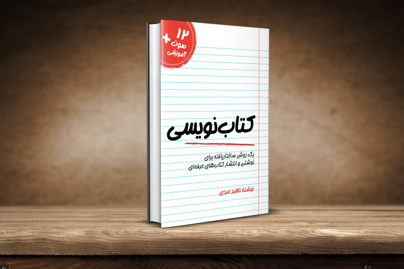 کتاب کتاب نویسی - ناهید عبدی - آموزش نوشتن کتاب