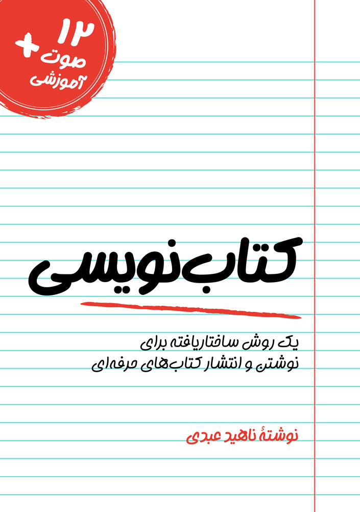 جلد کتاب کتابنویسی